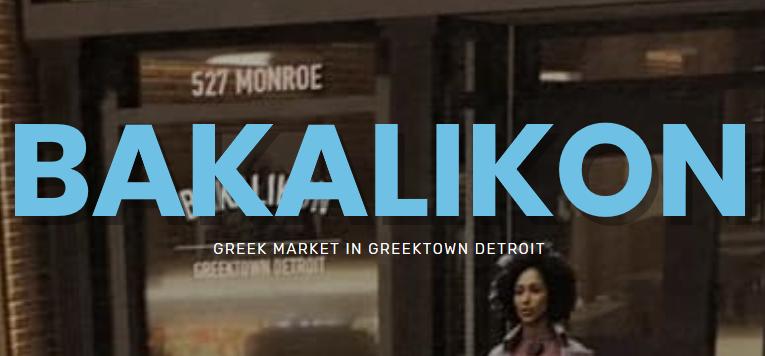 bakalikon greek market detroit logo